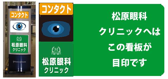 松原眼科クリニックの目印